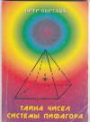 Купить книгу Светлый, Петр - Тайна чисел системы Пифагора Серия: Исцеляйтесь, познав себя