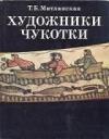 Купить книгу Митлянская, Т.Б. - Художники Чукотки