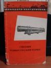 Купить книгу Либефорт, Ю.И. - Сушильщик рудообогатительной фабрики