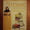 Купить книгу Оморокова М. И. - Чтение в начальных классах