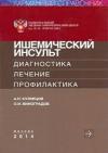Купить книгу А. Н. Кузнецов, О. И. Виноградов - Ишемический инсульт: Диагностика Лечение Профилактика