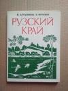 Купить книгу Артамонов, Моченов - Рузский край