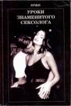 Купить книгу Ержи - Уроки знаменитого сексолога