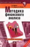 Купить книгу Шеремет А. Д., Сайфулин Р. С., Негашев Е. В. - Методика финансового анализа
