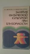Купить книгу Аветисов Э. С., Ливадо Е. И., Курпан Ю. И. - Занятия физической культурой при близорукости