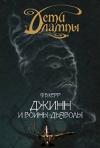Купить книгу Филип Керр - Джинн и воины-дьяволы