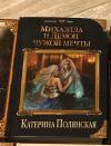 Купить книгу Катерина Полянская - Михаэлла и демон чужой мечты