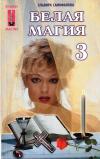 Купить книгу Эльвира Самофалова - Белая магия - 3