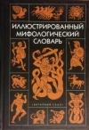 Купить книгу Ботвинник, М. Н. - Иллюстрированный мифологический словарь