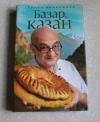 Купить книгу Ханкишиев, Сталик - Базар, казан и дастархан