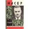 Купить книгу А Агарышев - ГАМАЛЬ АБДЕЛЬ НАСЕР