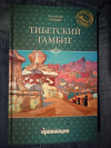 Купить книгу Редько А. П. - Тибетский гамбит