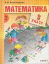 Купить книгу Александрова, Э.И. - Математика: Учебник для 3 класса четырехлетней начальной школы (Система Д.Б. Эльконина - В.В. Давыдова)