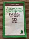 Купить книгу Чихачев, В.П. - Лекторское красноречие русских ученых XIX века