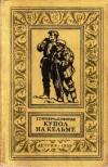 Купить книгу Гуревич, Г.; Оффман, П. - Купол на Кельме