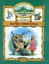 Купить книгу Сергей Сухинов - Дочь Гингемы