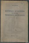 Кочин Н. Е. - Векторное исчисление и начала тензорного исчисления. Издание пятое.