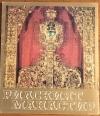 Купить книгу  - Рыльский монастырь
