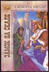 Купить книгу Вилар, Симона - Том 3. Замок на скале