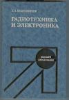 Купить книгу Бобровников Л. З. - Радиотехника и электроника. Учебное пособие для ВУЗов
