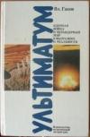 Купить книгу Гаков, В. - Ультиматум. Ядерная война и безъядерный мир в фантазиях и реальности