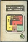 Купить книгу Кабардин О. Ф., Кабардина С. И., Шефер Н. И. - Факультативный курс физики. 9 класс. Пособие для учащихся.
