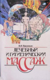 Купить книгу Васичкин, В.И. - Лечебный и гигиенический массаж