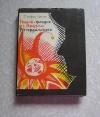 Купить книгу Цвейг С. - Триумф и трагедия Эразма Роттердамского