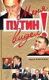 Купить книгу Андрей Колесников - Меня Путин видел!