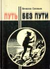 Купить книгу В. Л. Соловьев - Путь без пути