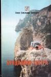 Купить книгу Свами Сатьянанда Сарасвати - Кундалини Тантра. Фундаментальное пособие