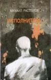 Купить книгу Рассолов Михаил - Исполнитель