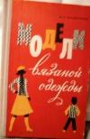 Купить книгу В. С. Музыченко - Модели вязаной одежды (машинное и ручное вязание)