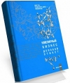 Купить книгу Елена Игнатьева - Ювелирный бизнес. Деловой этикет