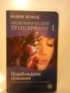 купить книгу Вадим Зеланд - Апокрифический Трансерфинг-1. Освобождаем сознание
