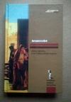 Купить книгу Мэй Антуанетта - Жена Пилата, или Тайна прокуратора