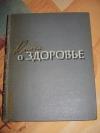 Купить книгу под ред. Д. А. Жданова - Книга о здоровье.