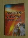 Купить книгу Диденко М. А. - Психология и практика уличной схватки. Система психофизического боя