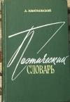 Купить книгу Квятковский, А. П. - Поэтический словарь