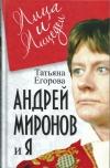 купить книгу Татьяна Егорова - Андрей Миронов и я.