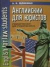 Купить книгу Зеликман, А.Я. - Английский для юристов. Учебное пособие