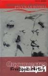 Купить книгу Козлов, Юрий - Одиночество вещей