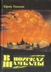 Купить книгу Линник Ю. В. - В поисках Шамбалы