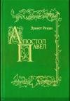 Купить книгу Ренан, Эрнест - Апостол Павел
