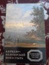 купить книгу Кочетков И. А.; Лелекова О. В.; Подъяпольский С. С. - Кирилло - Белозерский монастырь