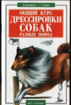 Купить книгу Высоцкий, В.Б. - Общий курс дрессировки собак разных пород