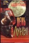 Купить книгу Абдуллаев, Ч.А. - День Луны