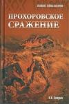Замулин Валерий Николаевич - Прохоровское сражение.
