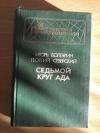 Купить книгу Болгарин И. Я., Северский Г. Л. - Седьмой круг ада