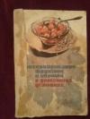 Купить книгу Сост. Демезер А. А. - Консервирование фруктов и овощей в домашних условиях